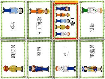 Mandarin Chinese Vocabulary Mini book - jobs 工作/职业