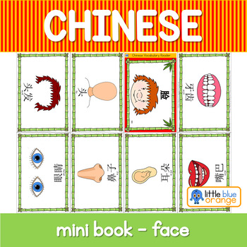 Mandarin Chinese Vocabulary Mini book - parts of the face 脸