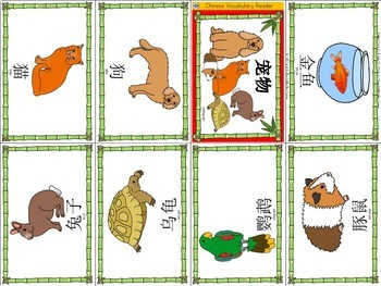 Mandarin Chinese Vocabulary Mini book - pets 宠物