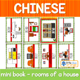 Mandarin Chinese Vocabulary Mini book - rooms in a house 房子