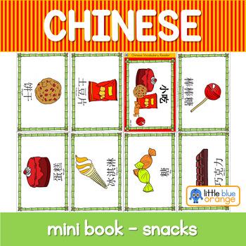 Mandarin Chinese Vocabulary Mini book - snacks 小吃