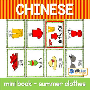 Mandarin Chinese Vocabulary Mini book - summer clothes 夏天的衣服