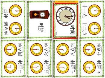 Mandarin Chinese Vocabulary Mini book - time 时间