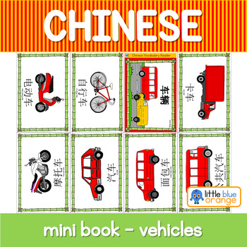 Mandarin Chinese Vocabulary Mini book - vehicles 车辆