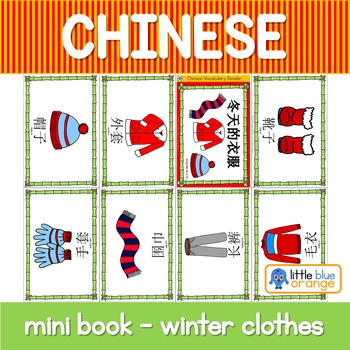 Mandarin Chinese Vocabulary Mini book - winter clothes 冬天的衣服