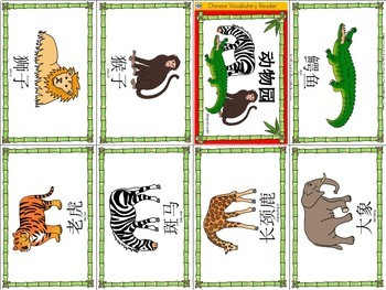 Mandarin Chinese Vocabulary Mini book - zoo animals 动物园的动物