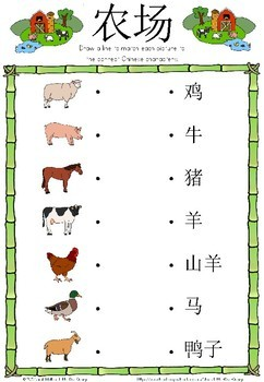 Mandarin Chinese Worksheets 农村的动物/farm animals