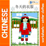 Mandarin Chinese Worksheets 冬天的衣服/winter clothes