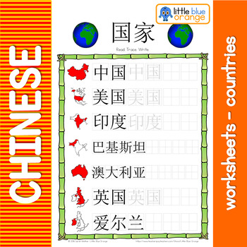 Mandarin Chinese Worksheets 国家/countries by Little Blue Orange | TpT