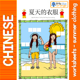 Mandarin Chinese Worksheets 夏天的衣服/summer clothes
