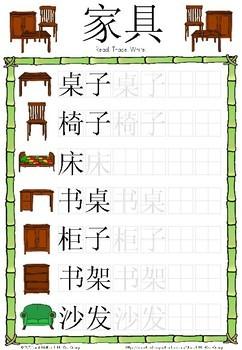 Mandarin Chinese Worksheets 家具/furniture