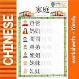 Mandarin Chinese Worksheets 家庭/family