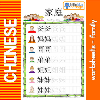 mandarin chinese worksheets family by little blue orange tpt. Black Bedroom Furniture Sets. Home Design Ideas