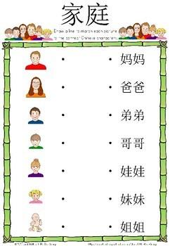 mandarin chinese worksheets family by little blue orange tpt. Black Bedroom Furniture Sets. Home Design Ideas