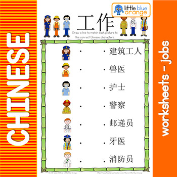 Mandarin Chinese Worksheets Jobs By Little Blue Orange Tpt