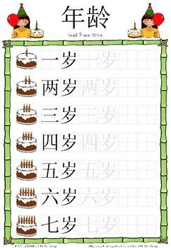 Mandarin Chinese Worksheets 年龄/age