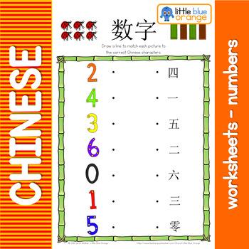 Chinese Worksheet Numbers Teaching Resources Teachers Pay Teachers