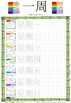 Mandarin Chinese Worksheets 星期/days of the week