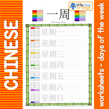 mandarin chinese worksheets days of the week by little blue orange. Black Bedroom Furniture Sets. Home Design Ideas