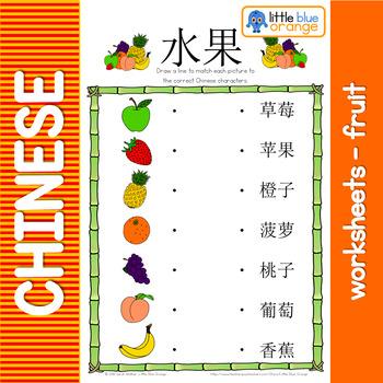 mandarin chinese worksheets fruit by little blue orange tpt. Black Bedroom Furniture Sets. Home Design Ideas