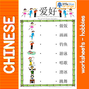 mandarin chinese worksheets hobbies by little blue orange tpt. Black Bedroom Furniture Sets. Home Design Ideas