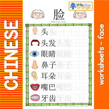 Mandarin Chinese Worksheets 脸/parts of the face
