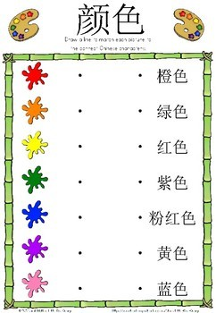 Mandarin Chinese Worksheets 颜色/colors