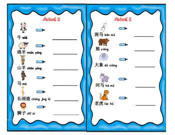 Mandarin Chinese animal unit II write the words work sheet 动物词汇书写练习 II
