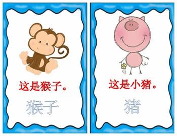 Mandarin Chinese animal unit feel and coloring book 中文动物单元感受涂色书