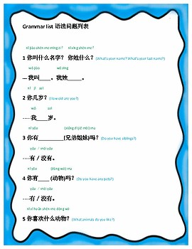 Mandarin Chinese basic grammar points interview sheet 中文基础语法点