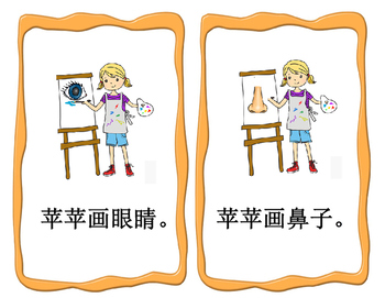 Mandarin Chinese body part unit book 画画儿  中文身体部位单元阅读