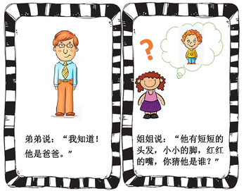 Mandarin Chinese body parts book 猜猜我是谁