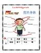 Mandarin Chinese body parts unit I work sheet 中文身体部位练习I