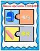 Mandarin Chinese classroom object puzzles 中文文化用品单元拼图活动