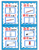 """Mandarin Chinese classroom object unit """"I have...Who has"""" game set II 教室用具我有谁有游戏"""