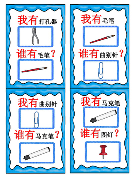 "Mandarin Chinese classroom object unit ""I have...Who has"" game set II 教室用具我有谁有游戏"