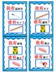 "Mandarin Chinese classroom object unit ""I have...who has"" game set I"