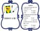 Mandarin Chinese classroom object unit book 铅笔,蜡笔和马克笔