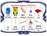 Mandarin Chinese classroom object unit small flashcards 教室用具小词卡