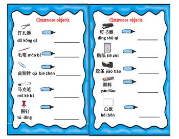 Mandarin Chinese classroom object unit words writing sheet II 教室用具词汇书写练习