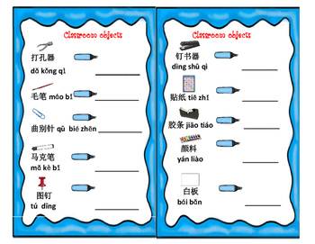Mandarin Chinese classroom object unit words writing sheet