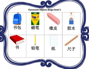 Mandarin Chinese classroom objects bingo game I 教室用具宾果游戏 I