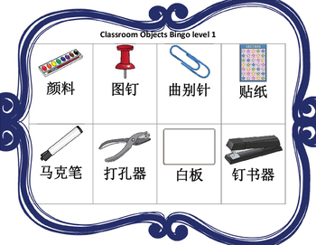 Mandarin Chinese classroom objects bingo game set II 教室用具宾果游戏 II