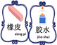 Mandarin Chinese classroom objects flashcards big size 1 文化用品大词卡 1