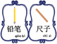 Mandarin Chinese classroom objects flashcards big size 1 文