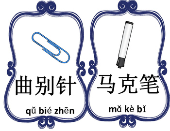 Mandarin Chinese classroom objects flashcards big size 2 文化用品大词卡 2