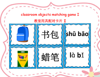 Mandarin Chinese classroom objects matching card game set I 教室用具配对卡片游戏