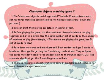 Mandarin Chinese classroom objects matching card game set II 教室用具配对卡片II