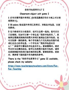Mandarin Chinese classroom objects unit game 你的书包里有什么
