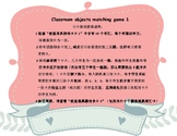 Mandarin Chinese classroom objects unit matching cards game bundle 教室用具配对卡片